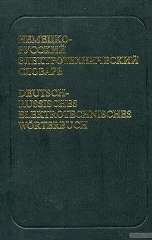 Немецко-русский электротехнический словарь. Около 50 000 терминов