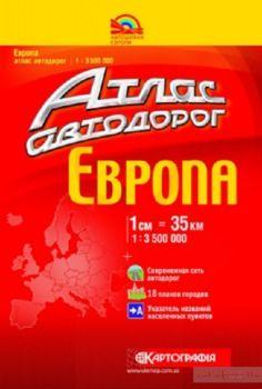 Атлас автошляхів Європи / The atlas of roads of the Europe. 1: 1 000 000