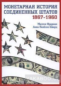 Монетарная история Соединенных Штатов. 1867-1960