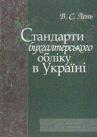 Стандарти бухгалтерського обліку в Україні