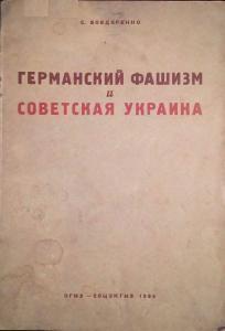 Германский фашизм и советская Украина (рос.)