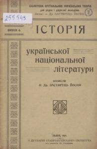 Історія української національної літератури