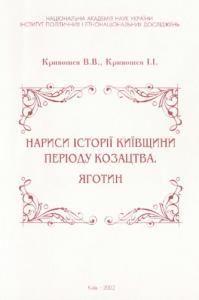 Нариси історії Київщини періоду козацтва. Яготин