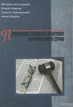 Психологія судового розгляду кримінальних справ