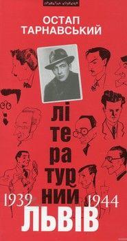 Літературний Львів 1939-1944