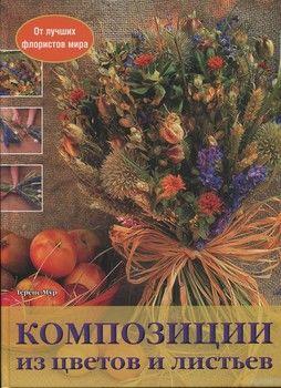 Композиции из цветов и листьев