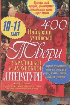 Найкращі учнівські твори з української та зарубіжної літератури. 10-11 класи