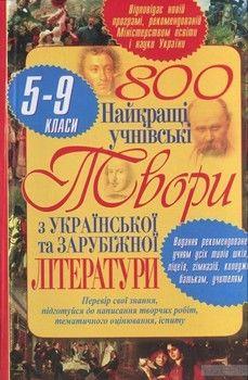 Найкращі учнівські твори з української та зарубіжної літератури. 5-9 класи
