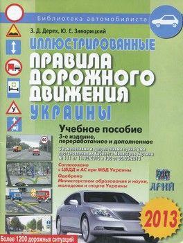 Иллюстрированные Правила дорожного движения Украины