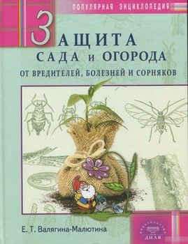 Защита сада и огорода от вредителей, болезней и сорняков