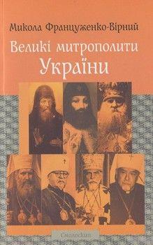 Великі митрополити України