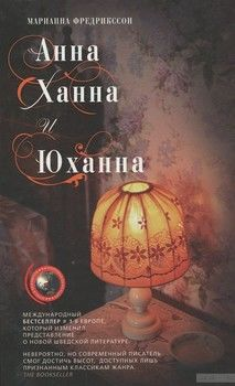 Анна, Ханна и Юханна