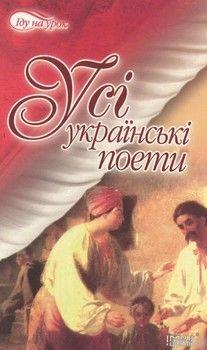 Усі українськи поети
