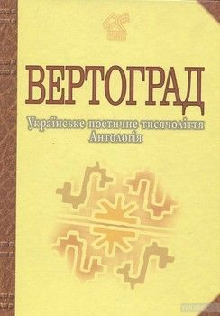Іван Лучук Вертоград. Українське поетичне тисячоліття. Антологія