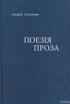 Андрій Содомора. Поезія. Проза