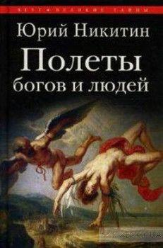 Полеты богов и людей