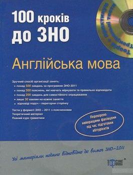 100 кроків до ЗНО. Англійська мова (+ CD)