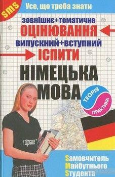 Німецька мова. Самовчитель майбутнього студента