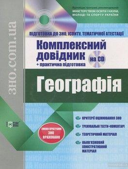 Географія.  Комплекcний довідник + практична підготовка (+ CD)