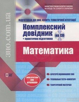 Математика. Комплекcний довідник + практична підготовка (+ CD)