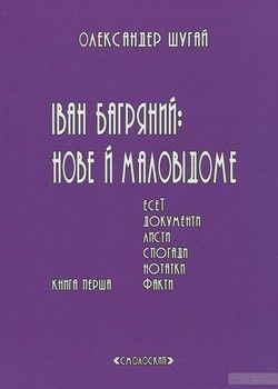 Іван Багряний: нове і маловідоме. У 2 томах. Книга 1. Книга 2 (комплект із 2 книг)