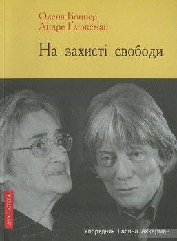 На захисті свободи. Діалоги Андре Глюксмана з Оленою Боннер