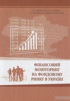 Фінансовий моніторинг на фондовому ринку в Україні. Монографія