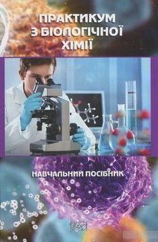 Практимум з бiологiчної хiмiї