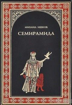 Семирамида. Золотая чаша