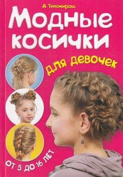 Модные косички для девочек. От 5 до 16 лет