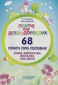Притчі для дітей й дорослих. 68 притч про головне. Любов, материнство, мистецтво, сенс життя