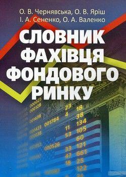 Словник фахівця фондового ринку