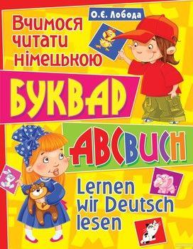 Буквар. Вчимося читати німецькою