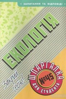 Екологія. Шпаргалка для студента №45