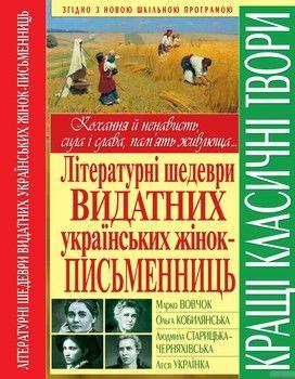 Літературні шедеври видатних українських жiнок-письменниць