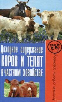 Доходное содержание коров и телят в частном хозяйстве
