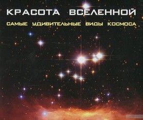 Красота Вселенной. Самые красивые виды космоса