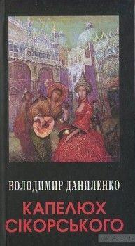 Капелюх Сікорського