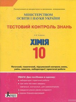 Тестовий контроль знань. Хімія. 10 клас