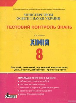 Тестовий контроль знань. Хімія. 8 клас