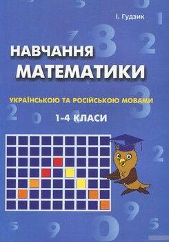 Навчання математики українською та російською мовами. 1-4 клас