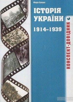 Історія України 1914-1939 років. Конспект-довідник