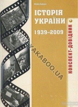Історія України 1939-2009 років. Конспект-довідник
