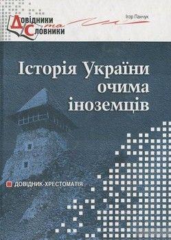 Історія України очима іноземців