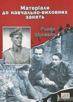 Роман Шухевич. Матеріали до навчально-виховних занять