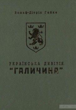 """Українська дивізія """"Галичина"""". Історія формування і бойових дій у 1943-1945 роках"""