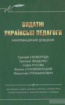 Видатні українські педагоги