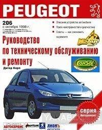 Peugeot. Руководство по техническому обслуживанию и ремонту
