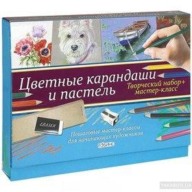 Цветные карандаши и пастель. Творческий набор и мастер-класс