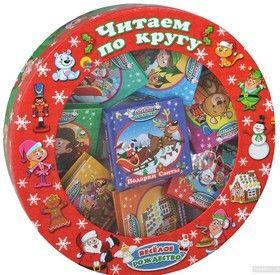 Веселое Рождество (набор из 8 мини-книжек)